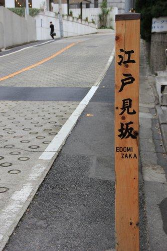 #江戸見坂.jpg