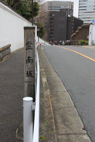 %霊南坂標識.jpg