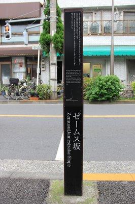 ゼームス坂ー標識.jpg