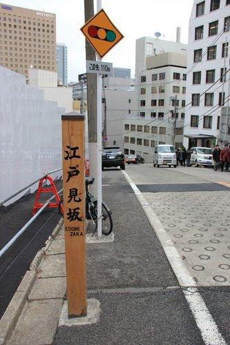 江戸見坂上.jpg